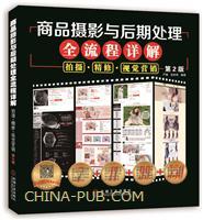 商品摄影与后期处理全流程详解:拍摄・精修・视觉营销 (第2版)