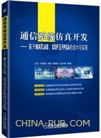 通信系统仿真开发――基于MATLAB、DSP及FPGA的设计与实现