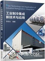 工业制冷集成新技术与应用