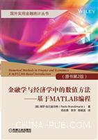 金融学与经济学中的数值方法 基于MATLAB编程(原书第2版)