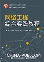 网络工程综合实践教程