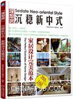 沉稳新中式家居设计完美范本