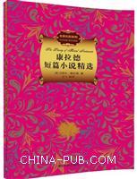康拉德短篇小说精选(名著双语读物.中文导读+英文原版)