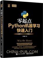 零起点 Python 机器学习快速入门