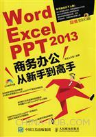 Word Excel PPT 2013商务办公从新手到高手