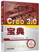 Creo 3.0宝典