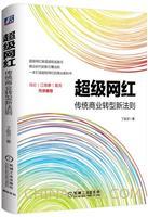 超级网红:传统商业转型新法则