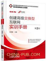 创建高级交换型互联网实训手册 第2版