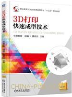 3D打印快速成型技术