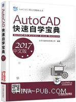 AutoCAD快速自学宝典(2017中文版)