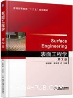 表面工程学第2版