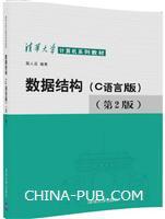 数据结构(C语言版)(第2版)(清华大学计算机系列教材)