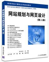 网站规划与网页设计(第二版)(高等学校计算机应用规划教材)
