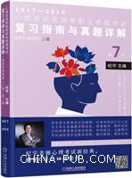 2017-2018心理咨询师国家职业资格考试复习指南与真题详解・新教材新思路(二级)第7版