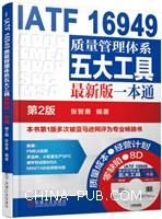IATF16949质量管理体系五大工具最新版一本通第2版