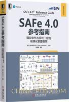 SAFe 4.0参考指南:精益软件与系统工程的规模化敏捷框架