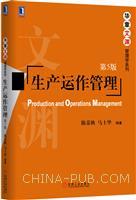 (特价书)生产运作管理 (第5版)