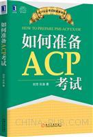(特价书)如何准备ACP考试