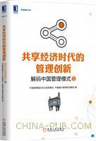 共享经济时代的管理创新:解码中国管理模式⑨