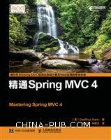 精通Spring MVC 4