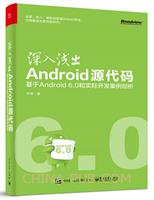 深入浅出Android源代码:基于Android 6.0和实际开发案例剖析