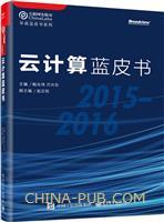 云计算蓝皮书(2015-2016)