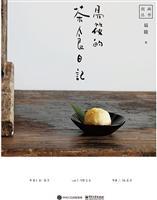 易筱的茶食日记