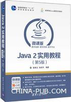 Java2实用教程(第5版)(高等学校Java课程系列教材)