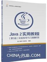 Java2实用教程(第5版)实验指导与习题解答(高等学校Java课程系列教材)
