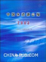 中国水资源公报.2003