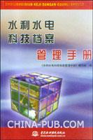 水利水电科技档案管理手册