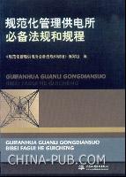 [特价书]规范化管理供电所必备法规和规程