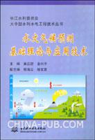 [特价书]水文气候预测基础理论与应用技术