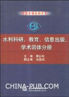 [特价书]中国水利百科全书.水利科研、教育、信息出版、学术团体分册