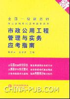 [特价书]市政公用工程管理与实务应考指南