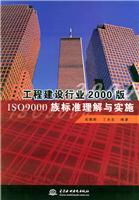 [特价书]工程建设行业2000版ISO9000族标准理解与实施