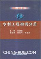 [特价书]中国水利百科全书.水利工程勘测分册