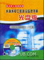 [特价书]水利水电工程建设监理手册(光盘版)