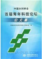[特价书]中国水利学会首届青年科技论坛论文集