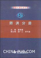[特价书]中国水利百科全书.防洪分册