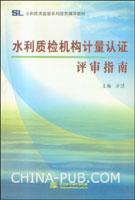 水利质检机构计量认证评审指南