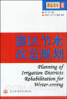 [www.wusong999.com]灌区节水改造规划