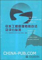 引水工程管理考核办法及评分标准
