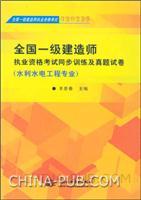 [特价书]全国一级建造师执业资格考试同步训练及真题试卷(水利水电工程专业)