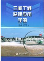 [特价书]三峡工程临理应用手册
