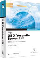 苹果专业培训系列教材 苹果OS X Yosemite Server全解析