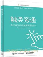 触类旁通:多终端时代的触屏界面设计