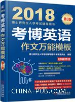 2018博士研究生入学考试辅导用书 考博英语作文万能模板