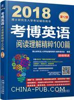 2018博士研究生入学考试辅导用书 考博英语阅读理解精粹100篇