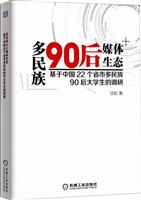 多民族90后媒体生态-基于中国22个省市多民族90后大学生的调研